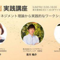 【1on1超実践講座】セミナー