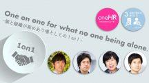 【イベント登壇】個と組織が高めあう場としての1on1(7/29開催)