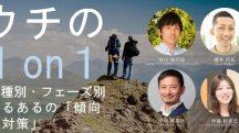 【イベント登壇】ウチの1on1 ー職種別・フェーズ別あるあるの傾向と対策ー(9/26開催)